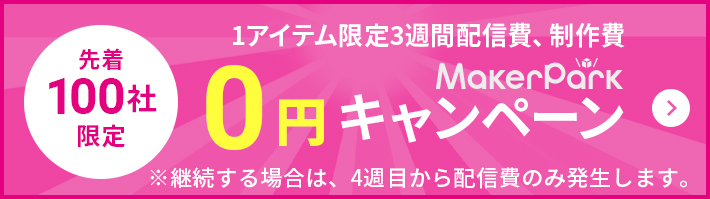 メーカーパーク0円キャンペーン